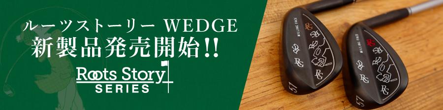 ルーツストーリー WEDGE新製品発売開始!!
