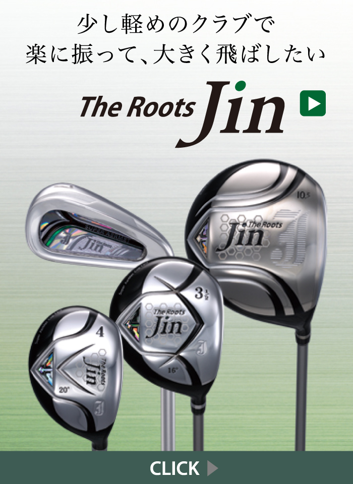 The Roots Jin